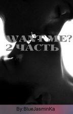 Want me? Часть 2. by BlueJasminKa