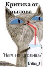 Критика от Крылова (Закрыто) by Krylova_A