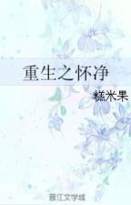 Trọng sinh chi Hoài Tịnh - Cao Mễ Quả by xavienconvert