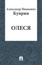 Олеся. А.И.Куприн by kukinzazaa