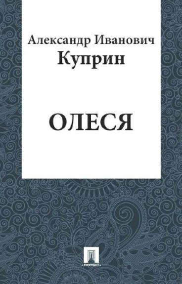 Олеся. А.И.Куприн