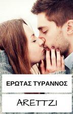 Έρωτας Τύραννος  by arettzi