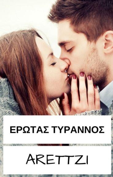 Έρωτας Τύραννος