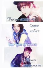Наша спортивная любовь / Our Love of Sorts (Luhan | Byul | Baekhyun) by _jkens_