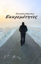 Εκκρεμότητες by NektariaMarkakis