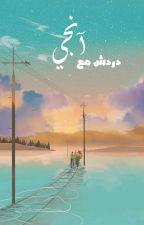 دردش مع انجي by Iriwyy