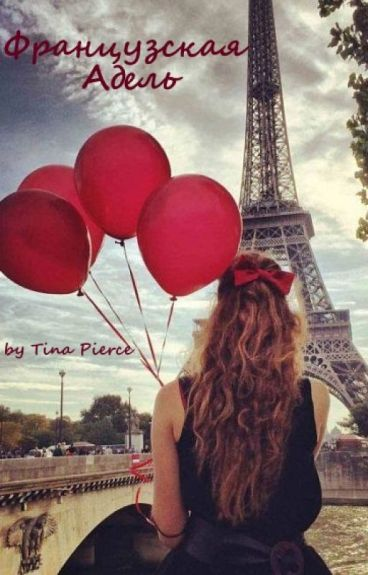 Французская Адель by tina_pierce12