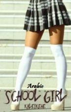 School girl (Arabic Translation) by FarahAyman2