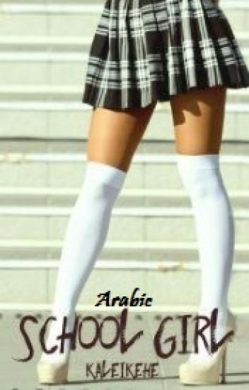 School girl (Arabic Translation)