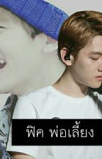 fic พ่อเลี้ยง chanbaek hunhan ft. EXO by DANAKA_
