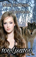 Моя любовь - оборотень  by 100Lisa100