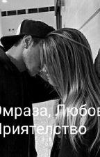 Омраза, Любов, Приятелство by teodora2605