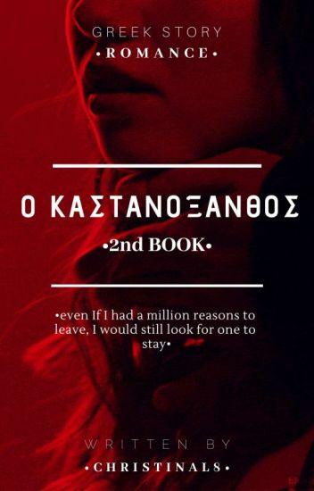 Ο ΚΑΣΤΑΝΟΞΑΝΘΟΣ •2nd BOOK•