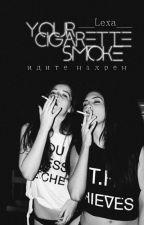 Твой Сигаретный Дым by Lexa-666