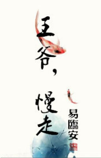 Đọc Truyện [BH] [Edit] Vương Gia, Đi Thong Thả - Dịch Lâm An [Hoàn] - Truyen4U.Net
