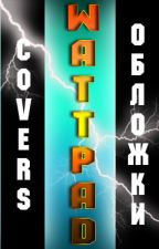 WATTPAD COVERS/ ОБЛОЖКИ ДЛЯ КНИГ by TikiDron