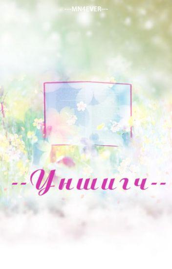 -Уншигч-  [Complete]