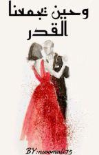 وحين يجمعنا القدر by RAFAL_AZIZ