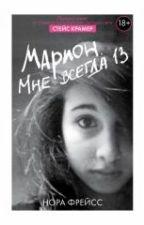 НОРА ФРЕЙСС МАРИОН. МНЕ ВСЕГДА 13 by Adel_Van_Hoster