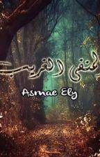 المنفى_الغريب by ElYtLegh