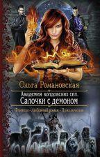 Академия колдовских сил. Книга 1. Целиком! by DarkshaperKl