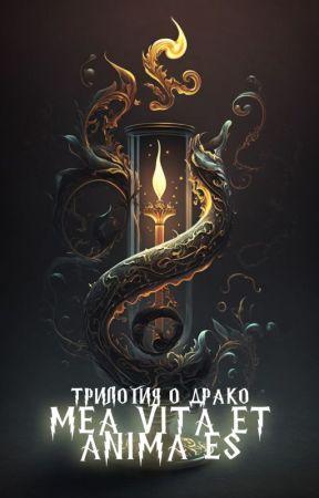 4. Draco. Mea vita et anima es by Leah_Morigan