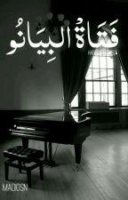 فتاة البيانو   h.s by rhofa_00
