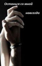 Останься со мной навсегда by Doominiikaa