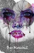 Ти си тук...духом by Monin2