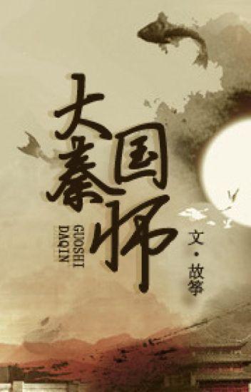 Đại Tần quốc sư - Cố Tranh