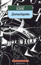 Блок Александр Александрович -  Двенадцать (поэма) by jktxrff