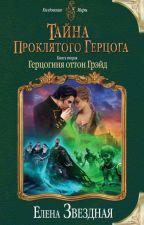 Тайна проклятого герцога 1. Елена Звездная by kolibry903