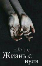 Жизнь с нуля by c_Kris_c