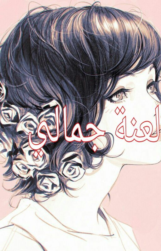 لعنة جمالي by LinaLina829