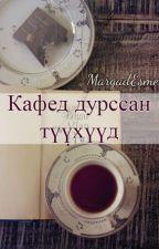 Кафед дурссан түүхүүд by margad-esme
