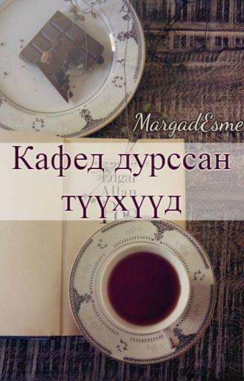 Кафед дурссан түүхүүд