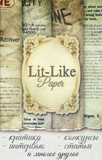 Газета «Lit-Like» Все самое интересное у нас!