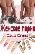 Женское пор_но by sasha_slova