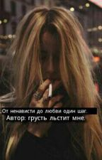 От Неновести До Любви Один Шаг. by Gloria-v
