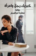 كبرياء رجل وامراءة by amara_ibrahem