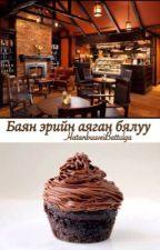 Баян эрийн аяган бялуу by HatanbuuveiBattulga