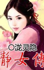 Tĩnh nữ truyền ( Xuyên không - Nữ cường - NP ) by HanHaWon