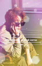 Миний Хайр Онцгой Нэгэн(Completed) by Sehunie69