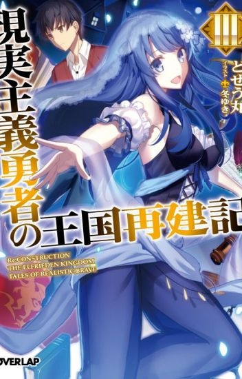 ( Light Novel ) Genjitsushugi Yuusha no Oukokusaikenki