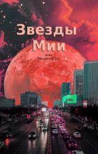 Звезды Мии by FriendlyOwl