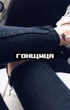Гонщица by D_yavolenok