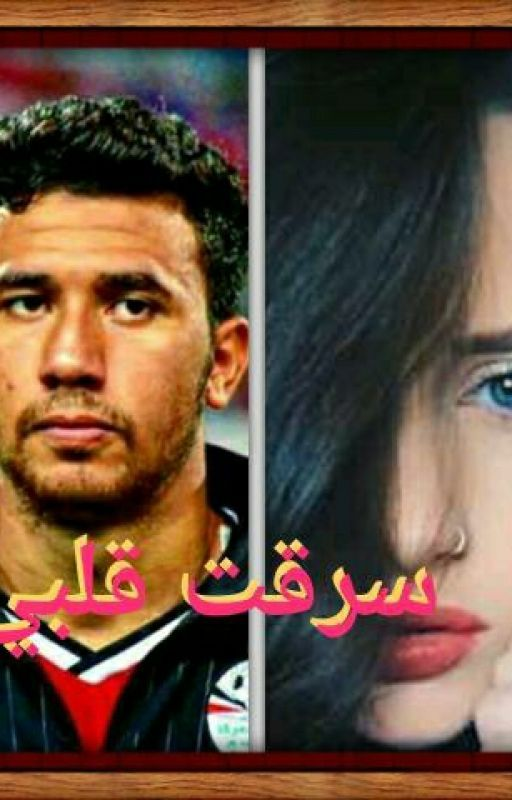 رهان حب  by SamaAyman8