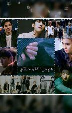 هم من انقذو حياتي by exo_best_story