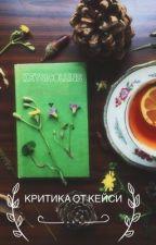 Критика ваших книг от Keysicollins (Закрыто)  by keysicollins