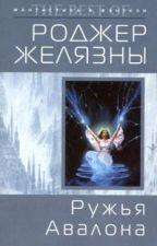 Хроники Амбера. Ружья Авалона (2 книга) by emma77611